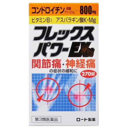 set 【第3類医薬品】フレックスパワーEX錠 270錠 ×9個セット