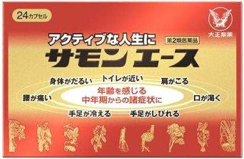 【第2類医薬品】サモンエース 24カプセル ×3個セット