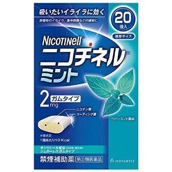 【指定第2類医薬品】ニコチネル ミント 20個 ×4個セット