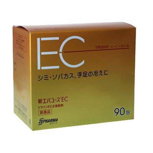 【第3類医薬品】新エバユースEC 90包 ×2個セット