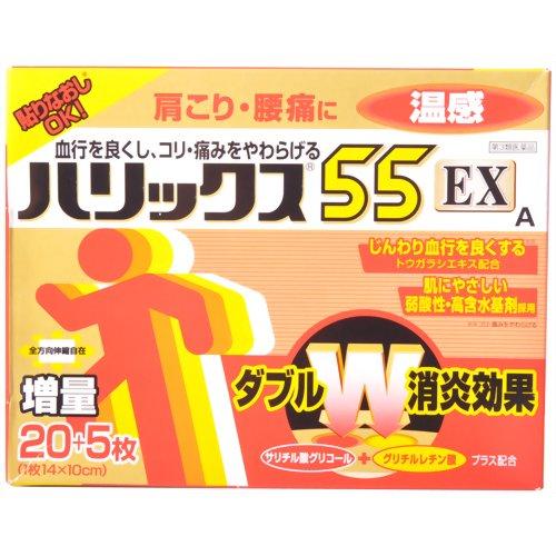 【第3類医薬品】ハリックス55EX温感A 25枚 ×7個セット