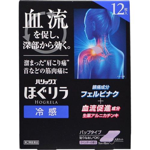 【第2類医薬品】ハリックス ほぐリラ 冷感 12枚 ×5個セット