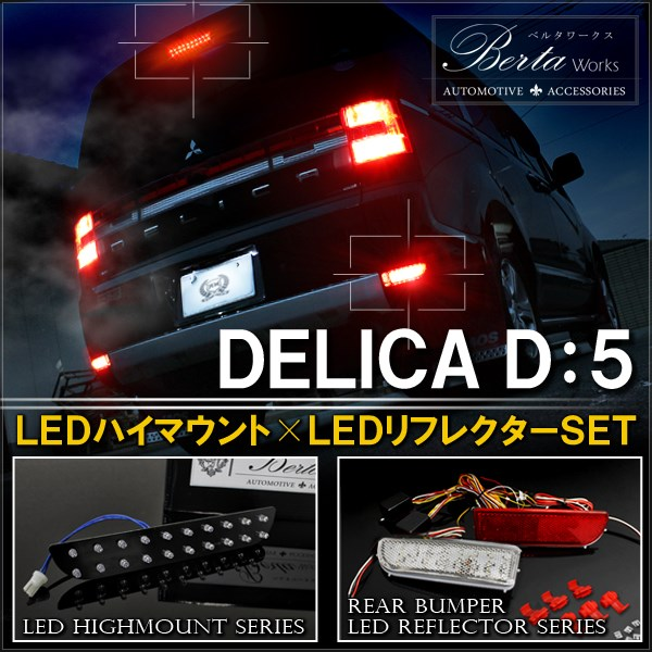 Delica D5 LED High Mounted LED LED Reflector Least Chamonix Rhodes To 20  Light DELICA D5 Genuine Replacement Exterior Brake Lamp Parts Rear Tail  Custom ...