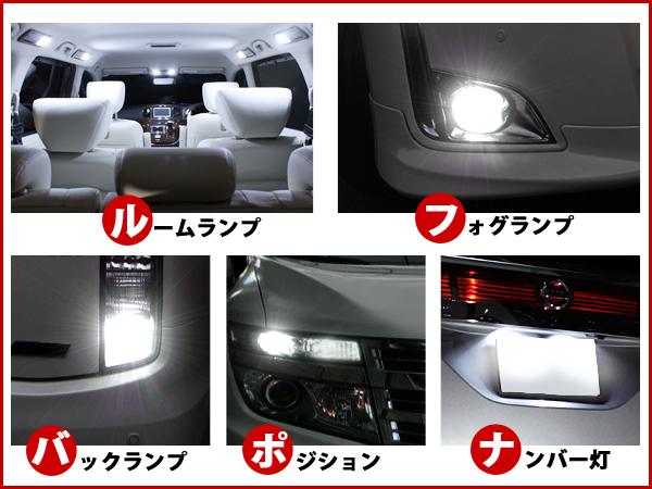 엘그란도 E52 LED 룸 램프 포그 램프 백 램프 넘버등 포지션등 커스텀 세트 엘그란도 E52 파트 순정 교환 리어 테일 닛산 포그 드레스업 카 용품