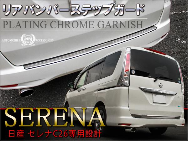 serena C26后部保险杠步保护不锈钢制造NISSAN SERENA C26改造零部件特别定做零件礼服提高