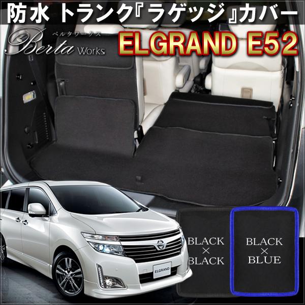 엘그란도 E52 전기 트렁크 커버 매트 더러운 방지 러기지 매트흑×파랑연 러기지 커버 차 안에서 수면 상품 트렁크룸 커버시트 커버 방수 보호 순정 내장 인테리어 파트 플로어 매트