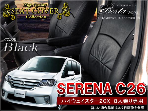 세레나 C26 레더 시트 커버 블랙흑퀼트무늬 8명 NISSAN SERENA C26 내장 개조 부품 커스텀 파트 드레스업 카 용품 닛산