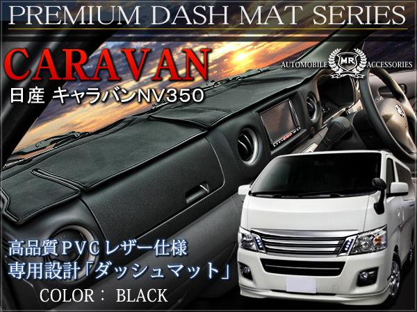队商NV350 E26皮革冲刺垫子仪表板黑色装修零件