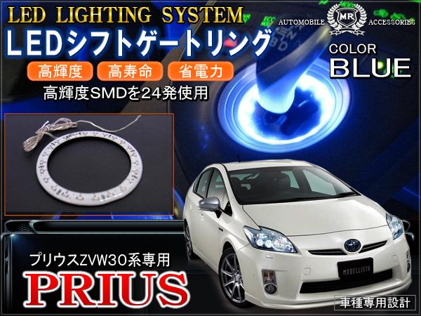 프리우스 30 전기 후기 LED 시프트 게이트 링 실렉터용 LED 라이트 블루(파랑) TOYOTA Prius ZVW 30 SMD 인테리어 파트 일루미네이션 액세서리