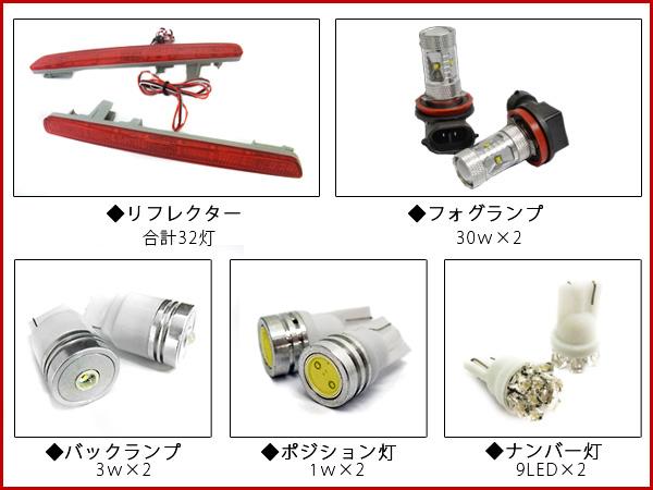 에리시온 LED 룸 램프 포그 램프 백 램프 포지션등 넘버등 카스탐셋트에리시온 RR파트 순정 교환 드레스업 카 용품