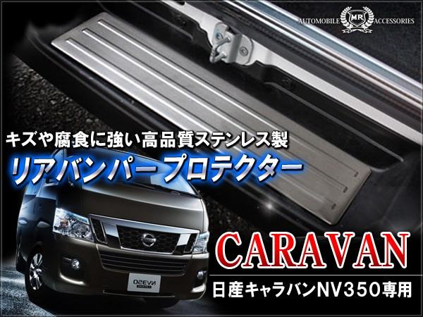 Doresu Up Rakuten Global Market Caravan Nv350 E26 Rear Bumper Step Guard Nissan Caravan