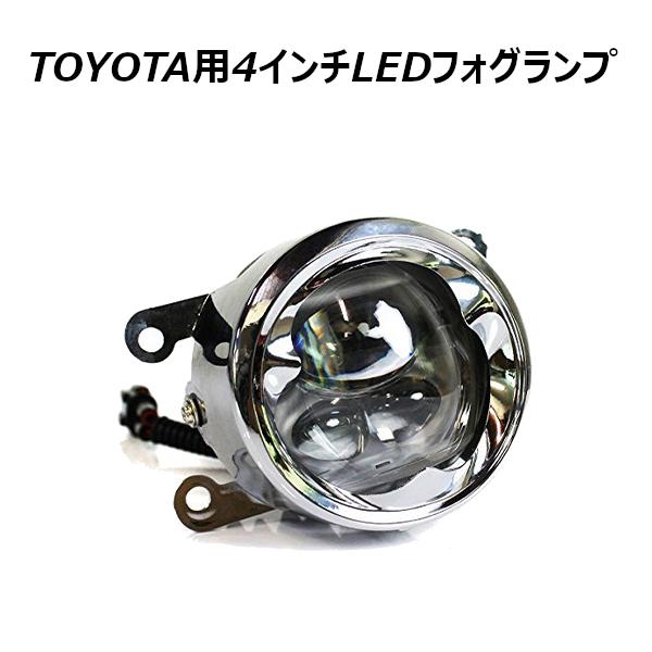 iQ 4インチ LED フォグランプ フォグライト CREE製 左右セットグレア光対策 6000K 1000ルーメン 丸型 TOYOTA バルブ ライト 電球 ヘッドライト パーツ 部品 改造 メッキDIY