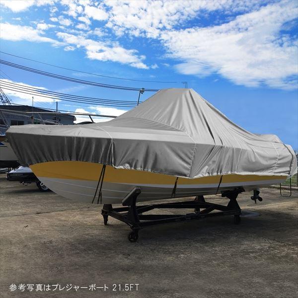 ボートカバー 17ft 18ft 19ft 対応 超撥水加工 アルミボート バスボートボート 等に! コンパクト収納可能 パーツ カスタム