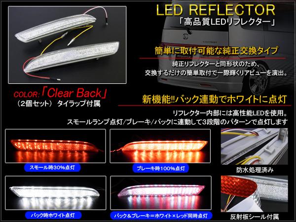 能选奥德赛RC1 RC2 LED反射器的2色烟尾灯背电灯后部特别定做零件
