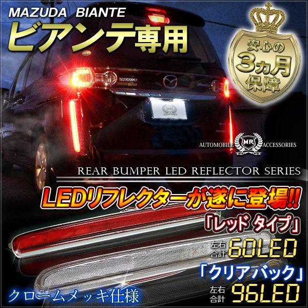 ビアンテ CC 계 LED 리플렉터 레드 클리어 백 테일 램프 램프 리어 파트 0722retail_coupon