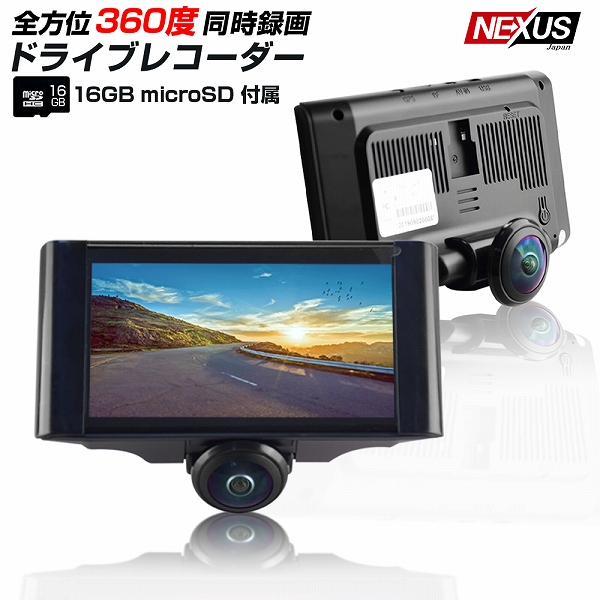 【送料無料】ドライブレコーダー 360度 ドライブレコーダー 360° 駐車監視 Gセンサー バックカメラ付き 常時録画 前後左右撮影 全方向録画 車載カメラ ドラレコ カメラ 動画 静止画 撮影 カーカメラ 録画
