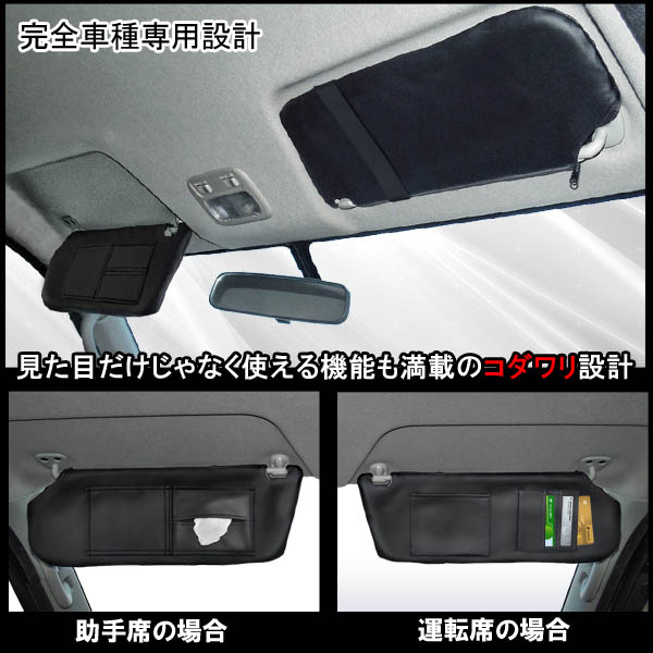 Caravan NV350 E26 visor cover sun visor NISSAN CARAVAN Interior black  leather custom parts parts car accessories Nissan mods 679a7e04a66