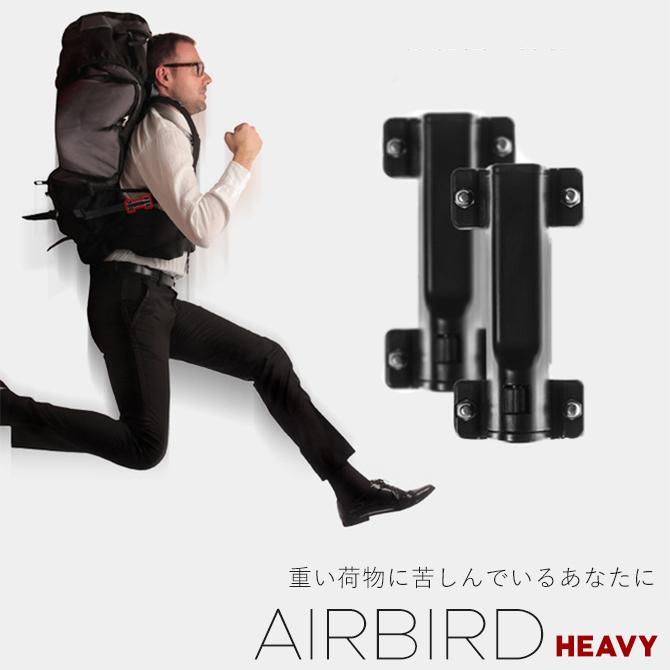 重い荷物に苦しんでいるあなたに AirBird HEAVY リュックに付けて肩への衝撃を軽減する エアーバード リュックサッククッショナー バックパック 荷物軽減 衝撃吸収 肩こり リュック 肩への衝撃を軽減する AirBird 軽い 簡単装着 家族で使える プレゼント 日用品 imk04