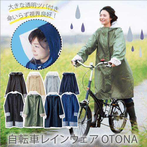 ダサくない!自転車用のオシャレなレインコート・ポンチョを探しています(女性向け)