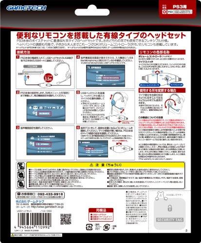 【新品】 PS3用ヘッドセット『USBヘッドセット』