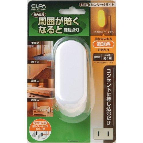 【新品】 ELPA LEDセンサー付ライト(アンバー色LED) PM-L103AM