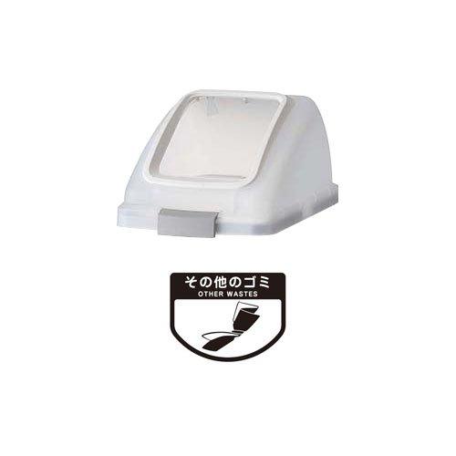 【新品】 山崎産業 施設用品 リサイクルトラッシュ SKL-35 角穴蓋 ホワイト