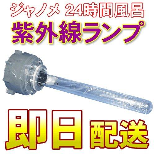 【新品】 ジャノメ 24時間風呂 共通 紫外線ランプ (ダブル制菌管)