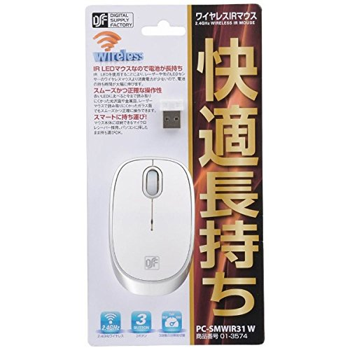【新品】 ワイヤレスIRマウス 2.4G白