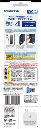 【新品】 PS4(CUH-1000シリーズ)用USBハブ付き本体スタンド『縦置きスタンド4』