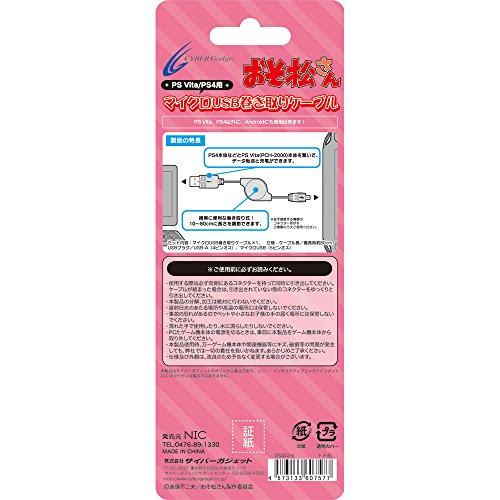 【新品】 【PS4 CUH-2000 対応】 おそ松さん マイクロUSB 巻き取りケーブル ( PS Vita / PS4 用) ピンク トド松
