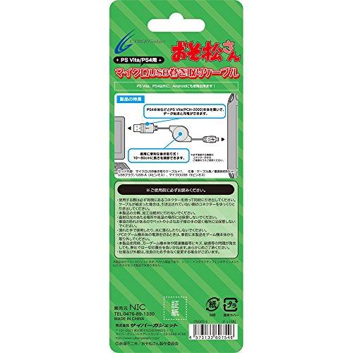 【新品】 【PS4 CUH-2000 対応】 おそ松さん マイクロUSB 巻き取りケーブル ( PS Vita / PS4 用) グリーン チョロ松