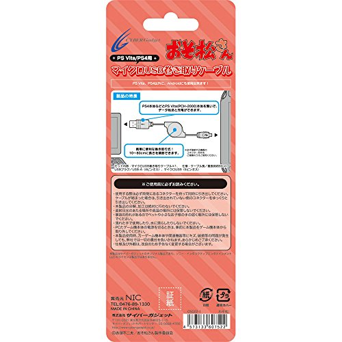 【新品】 【PS4 CUH-2000 対応】 おそ松さん マイクロUSB 巻き取りケーブル ( PS Vita / PS4 用) レッド おそ松