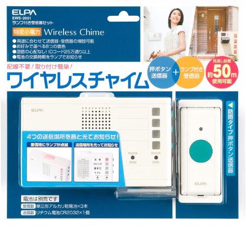 新作製品 世界最高品質人気 新品 ELPA 高級品 ワイヤレスチャイム EWS-2001 ランプ付き受信器セット