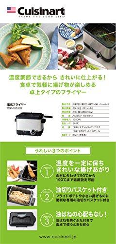 【新品】 クイジナート 電気フライヤー(バスケット付) CDF-100JBS