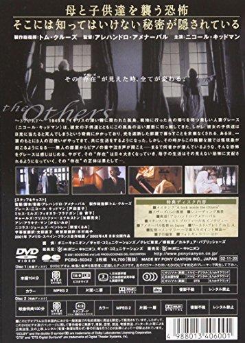 【新品】 アザーズ [DVD]