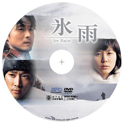 【新品】 氷雨 コレクターズBOX [DVD]