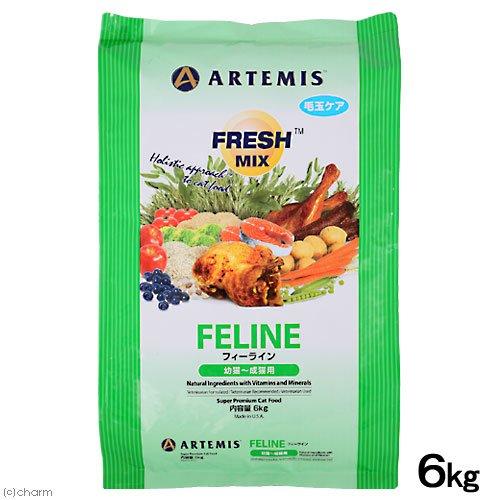【新品】 アーテミス (Artemis) フレッシュミックス フィーライン 6kg