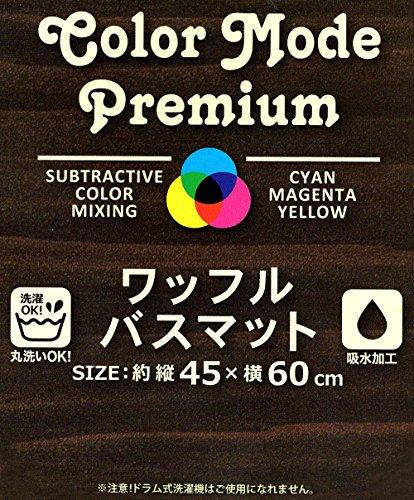 【新品】 カラーモードプレミアム ワッフル バスマット 45×60cm グレイ