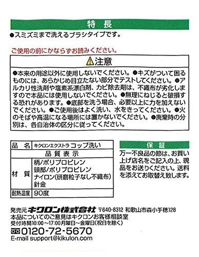 【新品】 キクロン 柄付ブラシ エクストラ コップ洗い