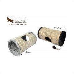 【新品】 ルークラン 猫用おもちゃ「P.L.A.Y」 キャットトンネル(猫用トンネル) サバンナ グレー