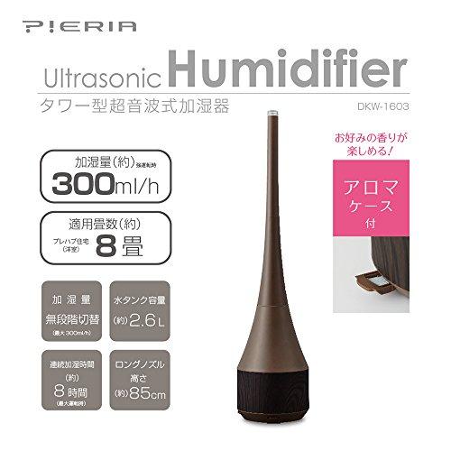 【新品】 ピエリア 加湿器 超音波式タワー型 アロマケース付き ブラウン DKW-1603 BR