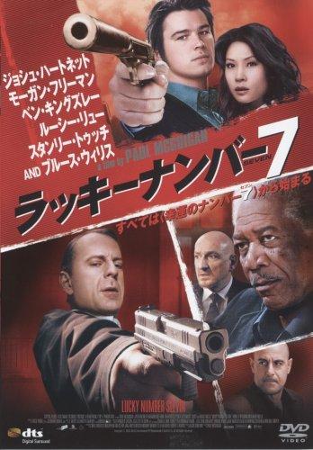 【新品】 スマイルBEST ラッキーナンバー7 DTSエディション [DVD]