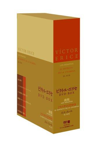 【新品】 ビクトル・エリセ DVD-BOX - 挑戦/ミツバチのささやき/エル・スール