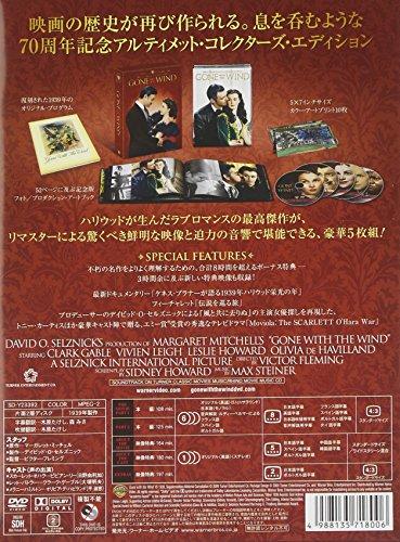 【新品】 【数量限定生産】 風と共に去りぬ アルティメット・コレクターズ・エディション [DVD]