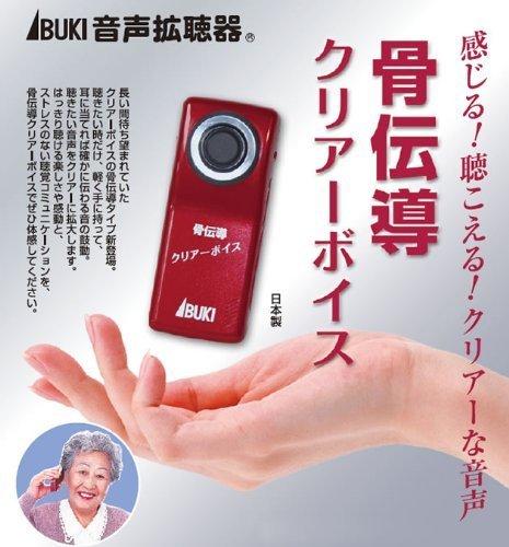 【新品】 携帯電話のような高感度の骨伝導・集音器(聴覚補助用具)【音声拡声器 Clear Voice(骨伝導クリアーボイス)】 (標準付属:骨伝導イヤホン)