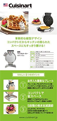 【新品】 クイジナート 縦型ワッフルメーカー WAF-V100J