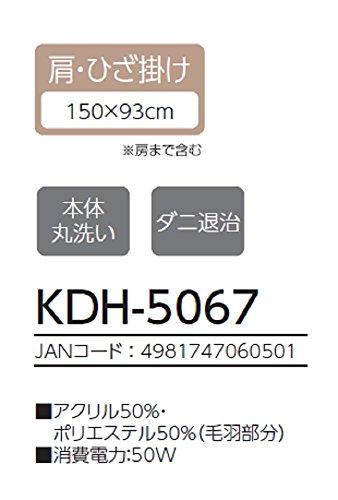 【新品】 コイズミ 電気肩ひざ掛け毛布 150×93cm KDH-5067