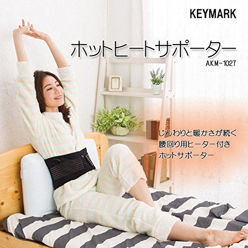 【新品】 KEYMARK ホットヒートサポーター AKM-1027 【腰痛・散歩・釣り・電気カイロ】