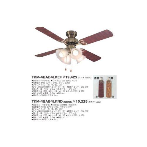 【新品】 東京メタル シーリングファン 茶色 電球形蛍光灯付 TKM-42AB4LKEFZ