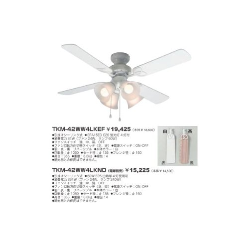 【新品】 東京メタル シーリングファン 白 電球形蛍光灯付 TKM-42WW4LKEFZ